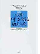 必携ドイツ文法総まとめ 改訂版