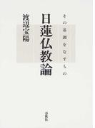 日蓮仏教論 その基調をなすもの