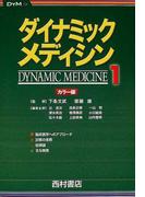 ダイナミック・メディシン カラー版 1