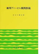 舶用ディーゼル機関教範 改訂6版