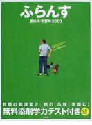 ふらんす 2003夏休み学習号