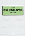 都市近郊鉄道の史的展開 オンデマンド版 (鉄道史叢書)
