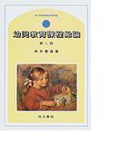 幼児教育課程総論 第2版