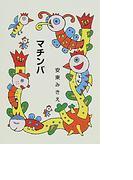 マチンバ (集団読書テキスト)