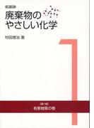 廃棄物のやさしい化学 新訂 第1巻 有害物質の巻