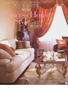 プリンセスハウスStyle Vol.2 住まいをより美しくエレガントに見せるスタイルブック