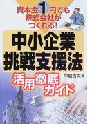 中小企業挑戦支援法活用徹底ガイド 資本金1円でも株式会社がつくれる!