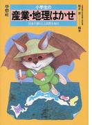 小学生の産業・地理はかせ 日本の暮らしと自然を知る