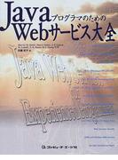 JavaプログラマのためのWebサービス大全