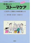 やさしいストーマケア 人工肛門・人工膀胱との快適な暮らし方 改訂版 (レッツ・スタディ)