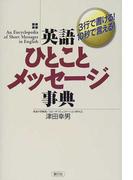 英語ひとことメッセージ事典 3行で書ける!10秒で言える!