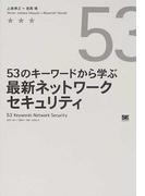 53のキーワードから学ぶ最新ネットワークセキュリティ