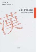 これが漢語だ 王希傑言語文化随筆集