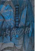 内角の和 鈴木忠志演劇論集 新装版 1