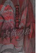 内角の和 鈴木忠志演劇論集 2