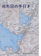 地形図の手引き 4訂版