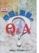 地図と測量のQ&A 新版