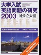 大学入試英語問題の研究 2003国公立大編
