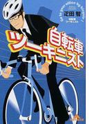 自転車ツーキニスト (知恵の森文庫)(知恵の森文庫)