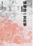 博物誌の文化学 動物篇