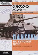 クルスクのパンター 新型戦車の初陣、その隠された記録 (独ソ戦車戦シリーズ)