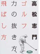 ゴルフ力の抜き方、飛ばし方