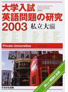 大学入試英語問題の研究 2003私立大編