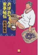 おばあちゃんの家事秘伝 (小学館文庫)(小学館文庫)