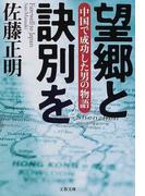 望郷と訣別を 中国で成功した男の物語 (文春文庫)(文春文庫)