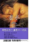 香水 ある人殺しの物語 (文春文庫)(文春文庫)