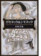 ガセネッタ&シモネッタ (文春文庫)(文春文庫)