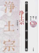 浄土宗 (わが家の宗教 読む聞く唱えるCDブック)