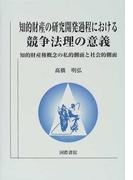 知的財産の研究開発過程における競争法理の意義 知的財産権概念の私的側面と社会的側面
