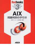 AIX問題判別の手引き (Redbooks)