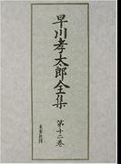 早川孝太郎全集 第12巻 雑纂・絵と写真
