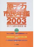 原子力市民年鑑 2003