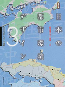 日本の都市環境デザイン 3 中国・四国・九州・沖縄編 (造景双書)(造景双書)