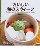 おいしい和のスウィーツ (Sweet sweets series)