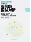 必修講座薬剤師国試対策 新ガイドライン 2004年版3 医療薬学 1 1医療薬学総論 2疾病と病態・薬物治療
