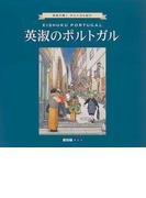 英淑のポルトガル 英淑が描くポルトガル紀行 (ART BOX/GALLERYシリーズ)