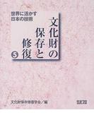 文化財の保存と修復 5 世界に活かす日本の技術