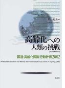高齢化への人類の挑戦 国連・高齢化国際行動計画2002 英文対訳・解説付き