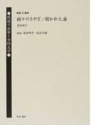 戦後の出発と女性文学 復刻 第10巻 樹々のさやぎ