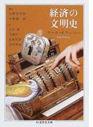 経済の文明史 (ちくま学芸文庫)(ちくま学芸文庫)