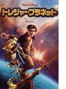 トレジャー・プラネット (ディズニーアニメ小説版)