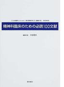 精神科臨床のための必読100文献
