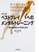 ベストプレイへのメンタルトレーニング 心理的競技能力の診断と強化 改訂版