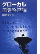 グローカル国際経営論