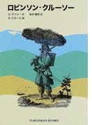 ロビンソン・クルーソー (福音館文庫)(福音館文庫)