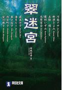 翠迷宮 (祥伝社文庫 ミステリー・アンソロジー)(祥伝社文庫)